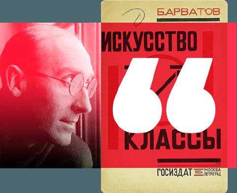 La producción y el arte según Boris Arvatov