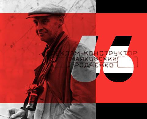 Aleksandr Ródchenko cuenta como era el trabajo junto a Mayakovski