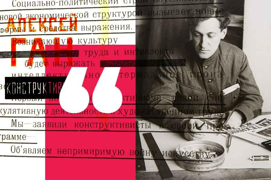 Aleksei Gan sobre los principios del constructivismo
