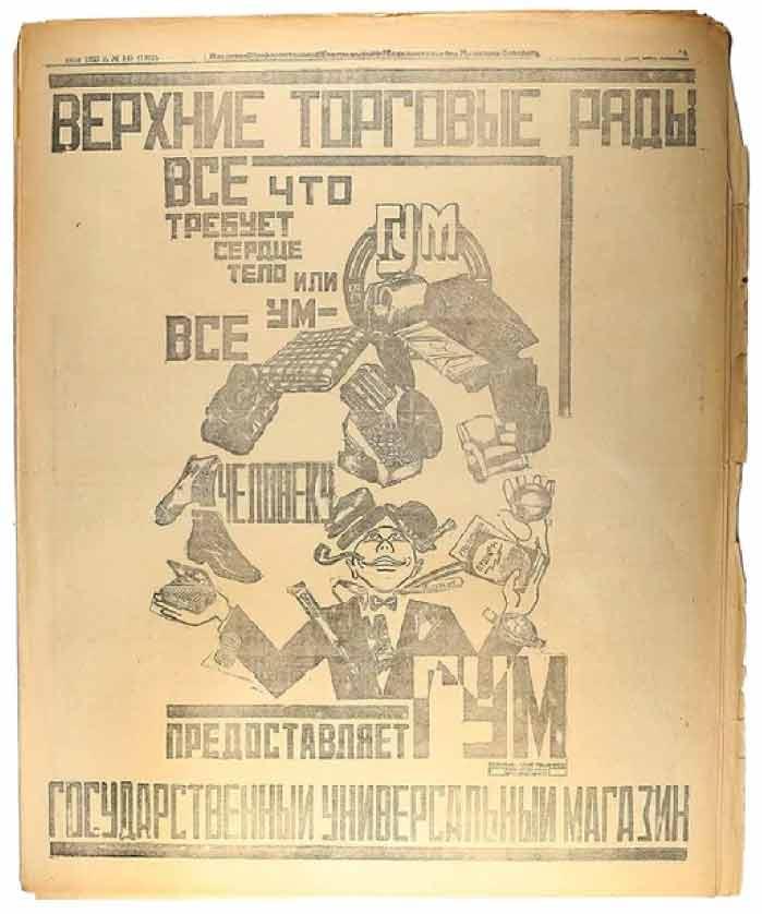 Aviso de prensa para los almacenes GUM, realizado por Mayakovski y Ródchenko, con una concepto similar al cartel para el Directorio del Té al que hace referencia el texto