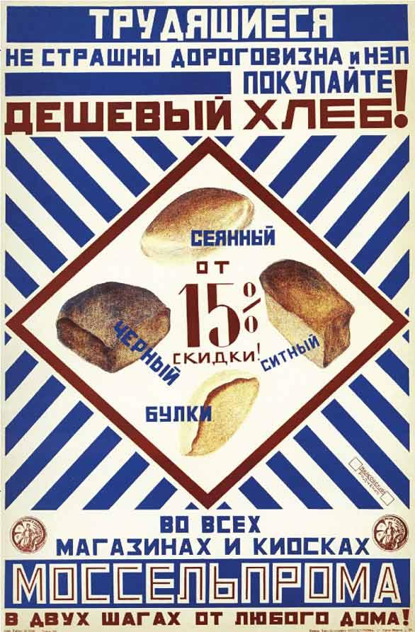 Cartel para el pan distribuido por Mosselprom
