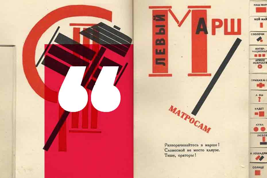 El Lissitzky sobre el libro del futuro